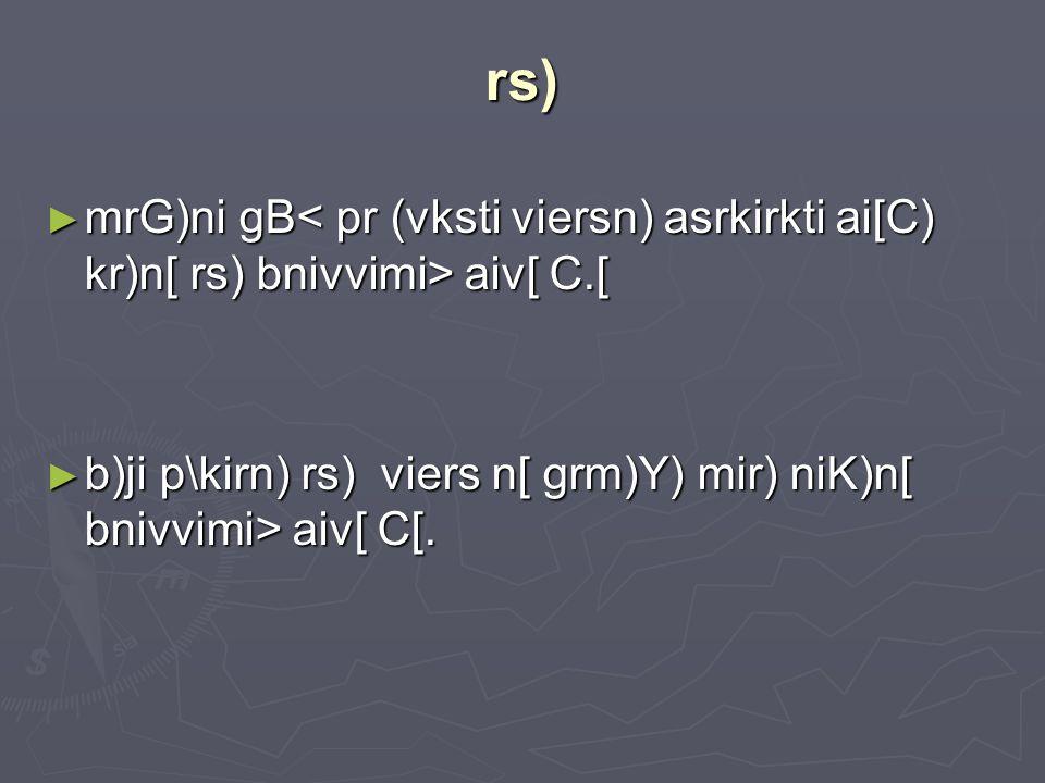 rs) mrG)ni gB< pr (vksti viersn) asrkirkti ai[C) kr)n[ rs) bnivvimi> aiv[ C.[ b)ji p\kirn) rs) viers n[ grm)Y) mir) niK)n[ bnivvimi> aiv[ C[.